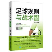 足球规则与战术完全图解 足球规则战术指导书 足球战术解读与运用实用指南 提高足球实战能力训练教材 足球战术技巧分析应用