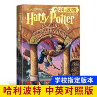 哈利波特与魔法石 中英文双语版 J.K.罗琳著英 世界名著 纽约时报 中小学生四五六七年级课外经典畅销儿童文学书籍