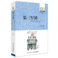 百年百部中国儿童文学经典书系(新版)・第三军团