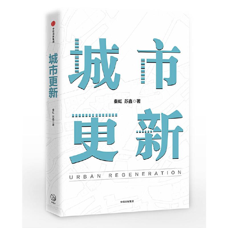 城市更新 潘石屹亲自做序。业内权威推荐。了解新时代城市规划,探索未来城市更新,把握中国城市发展方向的必备书籍。
