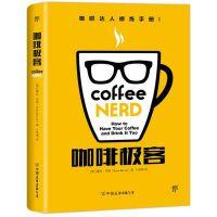 咖啡极客(一本涵盖所有咖啡知识的实用指南,彩色精装典藏版)