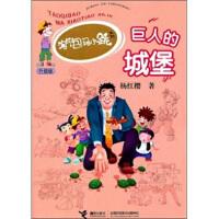 【旧书二手书8新正版】 淘气包马小跳系列升级版:巨人的城堡  杨红樱   97