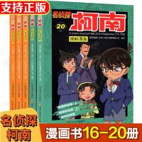 【正版】名侦探柯南漫画书16-20册 全5册 卡通书抓帧动漫 儿童侦探小说