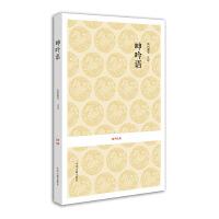 国学经典丛书―呻吟语