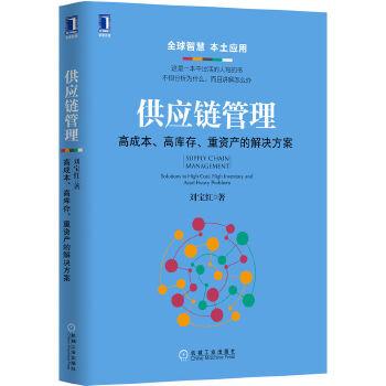供应链管理:解决方案(pdf+txt+epub+azw3+mobi电子书在线阅读下载)
