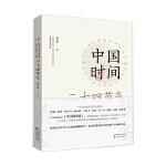 中国时间――二十四节气