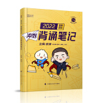 2022考研政治 徐涛冲刺背诵笔记