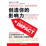 【RT5】创造你的影响力 (英)穆恩,刘可,郭蓓,薛一梅 中国市场出版社 9787509206652