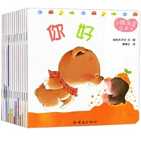 小熊宝宝绘本 全15册 系列全套图书 小熊你好绘本 蒲蒲兰绘本馆佐佐木洋子0-3岁儿童刷牙0-1-2周岁婴儿早教睡前故