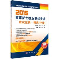 2015国家护士执业资格考试应试宝典精练(中)