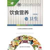饮食营养与卫生(第四版)
