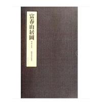 中国古代名家绘画:富春山居图(元 黄公望)(原大版)折页长卷 中国书店