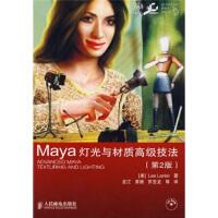 【二手旧书8成新】Maya灯光与材质高级技法(第2版(附 [美] 拉尼尔,龙江 等 9787115208347