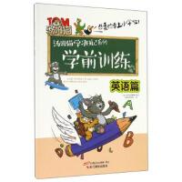 汤姆猫学习日记系列 学前训练 英语篇 《会说话的汤姆猫家族》出版策划团队 9787551414821