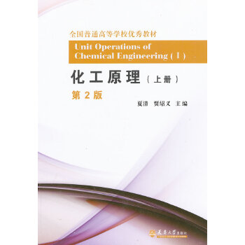 化工原理(上册)(第2版)