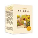 金谷粒桥梁书-第一辑(8本)