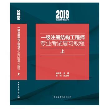 一级注册结构工程师专业考试复习教程(上中下)(2019年版)