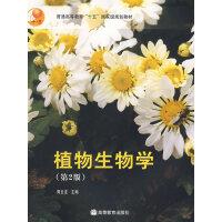 【二手旧书8成新】植物生物学(第2版 周云龙 9787040145960
