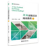 新编初级汉语 阅读教程I 张世涛,刘若云 9787301297551