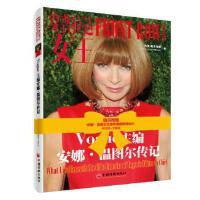 【正版二手书旧书9成新左右】穿普拉达的女王:Vogue安娜.温图尔传记9787513621755