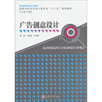 【二手书9成新】 广告创意设计 刘境奇,占鸿鹰 上海交通大学出版社 9787313089168