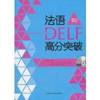 法语DELF高分突破(B2)(配CD)