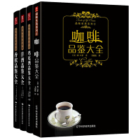 品味生活:咖啡+鸡尾酒+洋酒+香槟(套装共4册)[精选套装]