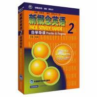 【二手旧书9成新】新概念英语2:自学导读-王岚-9787560017334 外语教学与研究出版社