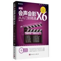 【正版二手书9成新左右】中文版会声会影X6从入门到精通(第4版)(DVD)9787030399946