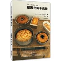 正版包邮 德国式简单烘焙 西点西式入门教程 蛋糕面包点心制作大全教材 食谱 新手学饼干 家庭学做甜品的书 烤箱面包机使
