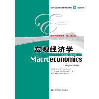 宏观经济学(第八版・英文版)(高等学校经济类双语教学推荐教材・经济学经典教材・核心课系列)
