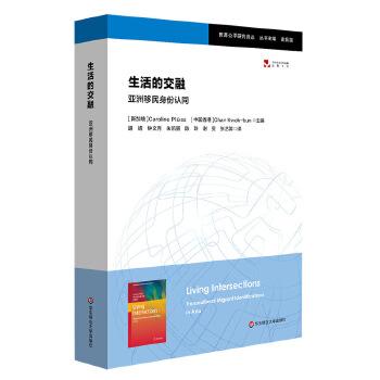 生活的交融:亚洲移民身份认同 (理解亚洲移民经历的利弊、机遇与风险)