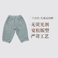 【网易严选年货节 清仓专区】六分长 儿童运动裤
