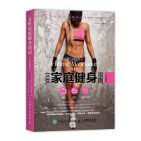 SC女性家庭健身指南 全彩图解版 女性健身家庭健身 女性健身书籍 女性塑形 运动训练书籍 肌肉健美训练图解