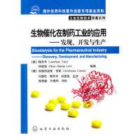 【二手旧书8成新】工业生物技术译系列--生物催化在制药工业的应用-发现、开发与生产 (美)陶军华,林国强,(德)李斯,