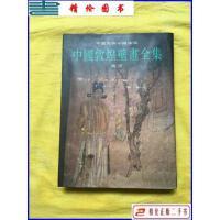 【二手9成新】中国敦煌壁画全集 8:敦煌晚唐(精装) /关友惠 著