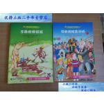 【二手旧书9成新】萨默品德养成图画书:没有规矩真可怕、不再拖拖拉拉(两册合售)?