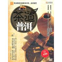 茶道普洱(水晶版)(DVD) WGS237