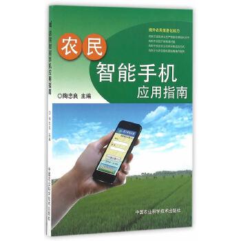 农民智能手机应用指南
