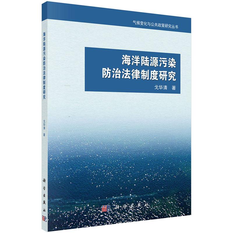 海洋陆源污染防治法律制度研究