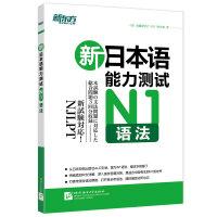 新东方 新日本语能力测试N1语法