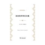 实证经济学论文集(经济学名著译丛)