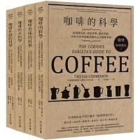 现货 正版 咖啡科学教室(全套合辑纪念版):《咖啡的科学》+《咖啡香味的科学》+《咖啡的水科学》+《咖啡杯测的科学》