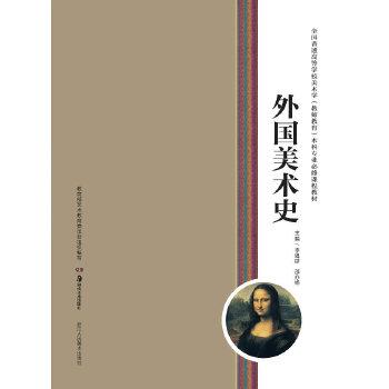 外国美术史·全国普通高等学校美术学(教师教育)本科专业必修课程教材