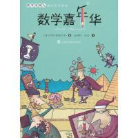 【二手旧书9成新】数学嘉年华 伊恩斯图尔特