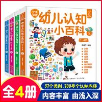 0-4岁幼儿认知小百科 全套4册精装 儿童百科全书0到3岁绘本宝宝启蒙益智早教书籍 1-2周岁婴儿看图识物幼儿园读物我的