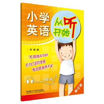 小学英语从听开始一年级(修订版) 与《英语课程标准》小学英语阶段主题一致,听力口语1年级同步练,考试提高两不误!