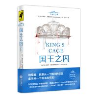 狮鹫文学-红血女王3:国王之囚(稳居《纽约时报》《明镜周刊》畅销榜前三!全系列热卖突破140万册!狂销 37个国家和地