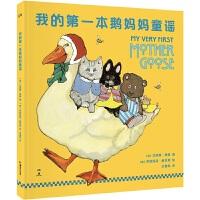 我的第一本鹅妈妈童谣(廖彩杏书单推荐!权威教育专家编著,带给您和孩子开怀大笑的恬美亲子时光)【浦睿文化出品】