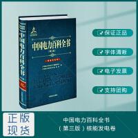 中国电力百科全书(第三版)核能发电卷